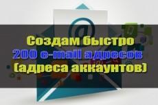 Аккаунты Yandex почта 20 аккаунтов yandex. RU 14 - kwork.ru