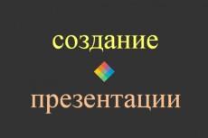 конвертирую в pdf презентацию powerpoint (ppt, pptx) 3 - kwork.ru