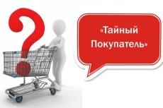 Делегируйте рутину личному помощнику 6 - kwork.ru