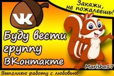 Помогу Вам в ведении группы в соцсетях,наполню Вашу группу контентом 15 - kwork.ru