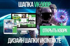 Создам шапку группы В контакте 20 - kwork.ru