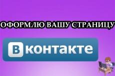 Оформлю шапку группы ВК 16 - kwork.ru
