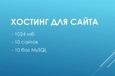 Установлю ISPmanager 5 Lite на Ваш VPS/VDS, Dedicated сервер 10 - kwork.ru