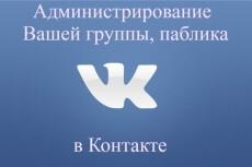 Создание, наполнение, оформление группы ВКонтакте с Нуля 25 - kwork.ru