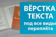 Сверстаю ваш текст в книгу, подготовлю к печати 8 - kwork.ru