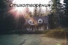 Редактирование и корректура текста 14 - kwork.ru