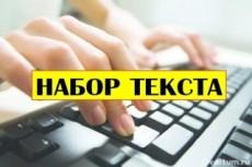 Напишу тематические частушки 11 - kwork.ru