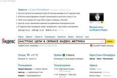 Установлю и настрою онлайн-консультант 4 - kwork.ru