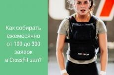 Курс по таргетированной рекламе ВКонтакте 5 - kwork.ru