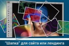 Стильный дизайн для сайта 19 - kwork.ru