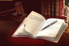 Защита интересов в арбитражном суде 16 - kwork.ru