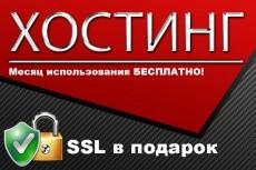 Доработаю или изменю ваш сайт 10 - kwork.ru