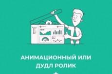 Создам видео-преролл 20 - kwork.ru