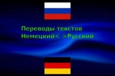 Переведу технический текст с немецкого языка на русский 13 - kwork.ru