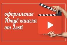 Монтаж видео от Lesti 5 - kwork.ru