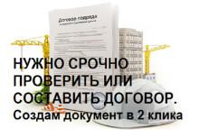 Устав, решение, учредительный договор, заявление на регистрацию юр. лица 35 - kwork.ru