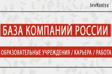 База компаний России - Транспортная сфера, Грузовые перевозки 9 - kwork.ru