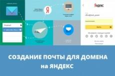Настрою почту для домена info.вашсайт.ru в интерфейсе яндекса 9 - kwork.ru