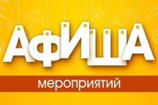 Нарисую афиши, постеры 16 - kwork.ru