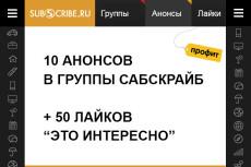 Создам и запущу рекламу в мобильных рекламных сетях 33 - kwork.ru