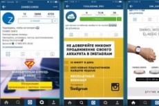 Landing Page для instagram 13 - kwork.ru