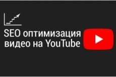 Оптимизирую 5 ваших видеороликов SEO YouTube 6 - kwork.ru