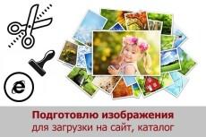 Оптимизация изображений 6 - kwork.ru