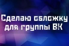 Оформление группы + лого 34 - kwork.ru