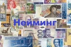 Разработаю название для компании, продукта или сайта  + слоган 10 - kwork.ru