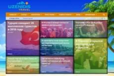 Сайт туризм, путешествия, больше 700 статей + бонус 14 - kwork.ru