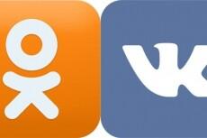 Размещу вручную Ваше объявление в 100 сообществах ВК 5 - kwork.ru
