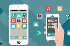 Тестирование мобильных приложений 6 - kwork.ru