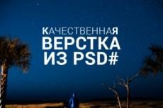 Исправление проблем с php, css, seo на вашем сайте 23 - kwork.ru