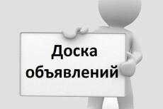 Размещу вакансию на 50 сайтах по поиску персонала 15 - kwork.ru