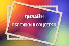 Создам дизайн для вашей группы в соц.сетях быстро и качественно 9 - kwork.ru