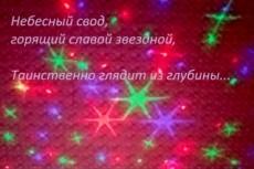 Напишу восхитительный букет из нескольких статей по 500-800 символов 5 - kwork.ru
