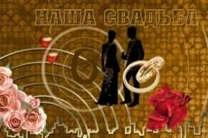 Видеоприглашение на свадьбу #2 - история нашей любви 23 - kwork.ru