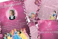 Портфолио для школьников 11 - kwork.ru