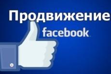 125 оценок 5 звезд рейтинг для страницы FanPage в Facebook Бонусы всем 21 - kwork.ru