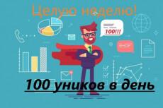 Сделаю Аудит Сайта 6 - kwork.ru