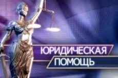 Подготовка исковых заявлений в суд 33 - kwork.ru