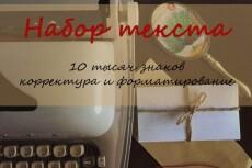 Исправлю ошибки 4 - kwork.ru