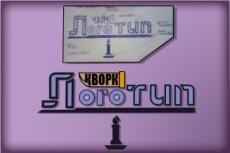 Качественный лого по вашему рисунку. Ваш логотип в векторе 11 - kwork.ru
