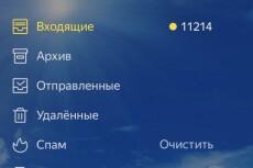 Наведу порядок на вашей почте 14 - kwork.ru