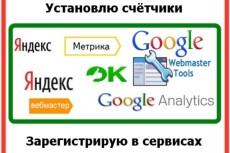 Установлю Yandex метрику и Google аналитику на ваш сайт 22 - kwork.ru