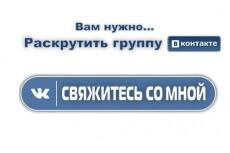 300 подписчиков на паблик Вконтакте, без ботов и программ 17 - kwork.ru