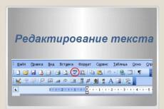 Редактура + корректура 14 - kwork.ru