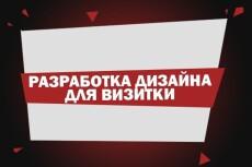 Нарисую для Вас два варианта визитки 37 - kwork.ru