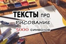 Напишу статьи 5 - kwork.ru