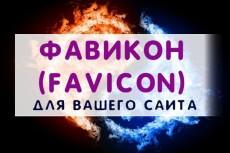 Создам favicon 20 - kwork.ru